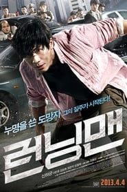 Poster Running Man 2013