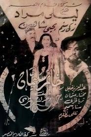 خاتم سليمان 1947
