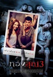 Watch Long Weekend: Tagalog Dubbed (2013)