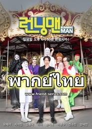 รันนิ่งแมน ตอนที่ 1-355 พากย์ไทย HD 1080p