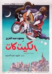 Kit Kat (1991)