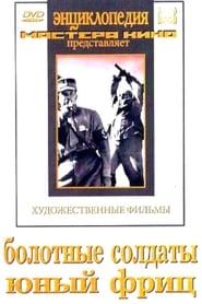 Yunyi Frits 1943