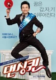 Dancing Queen 2012 HD | монгол хэлээр