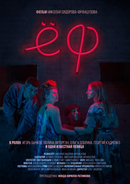 Yof (2017) Online Cały Film Lektor PL