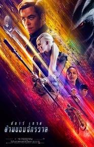 Star Trek Beyond (2016) ข้ามขอบจักรวาล