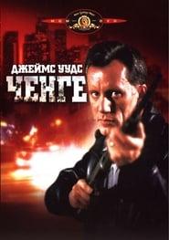 Ченге (1988)