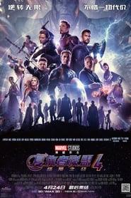 复仇者联盟4:终局之战.Avengers: Endgame.2019