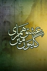 Ishq Hamari Galiyon Mein