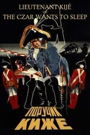 Поручик Киже 1934