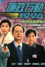 ICAC Investigators 1996 ตอนที่ 1-5 พากย์ไทย [จบ] | หน่วยปราบปราม คอรัปชั่น HD