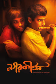 Nagarkirtan (2017) Bengali | x264 Hoichoi WEB-DL | 1080p | 720p | Download | GDrive | Direct Links