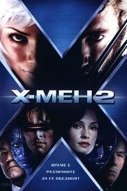 Х-Мен 2 (2003)
