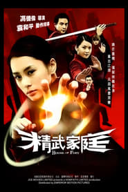 House of Fury 2005