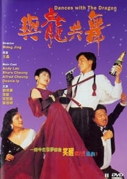 Dances with Dragon (1991)