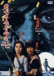 碧水寒山奪命金 1980