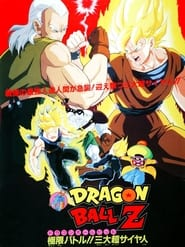 Dragon Ball Z Movie 07 Super Android 13