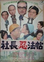 社長忍法帖 1965