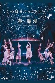 Tsubaki Factory Live Tour 2019 Haru Ranman (2019)