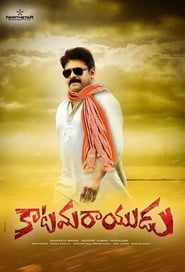 Katamarayudu (2017) in Hindi Dubbed Full Movie