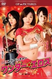 مشاهدة فيلم Sex Adventure: Wonder Eros مترجم