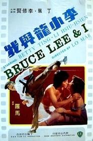 Li Xiao Long yu wo