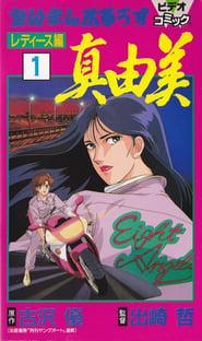 たいまんぶるうず レディース編 真由美 1990