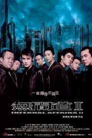 无间道2.Infernal Affairs 2.2003