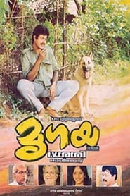 മൃഗയ 1989