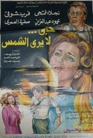 Hob La Yara Al-Shams