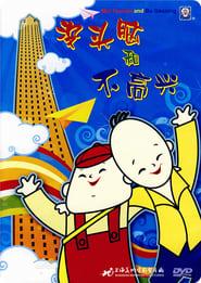Mei tou nao he bu gao xing (1962)