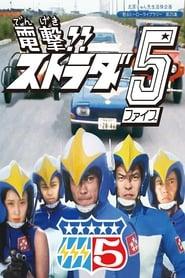 電撃!! ストラダ5 1974