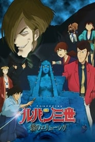 Lupin the Third: The Elusive Fog