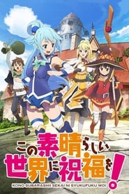 KONOSUBA -God's blessing on this wonderful world! – Kono Subarashii Sekai ni Shukufuku o!