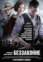 Беззаконие (2012)