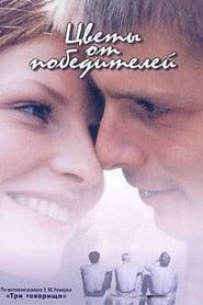 Цветы от победителей (1999) Oglądaj Film Zalukaj Cda