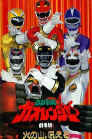 مترجم أونلاين و تحميل Hyakujuu Sentai Gaoranger: The Fire Mountain Roars 2001 مشاهدة فيلم