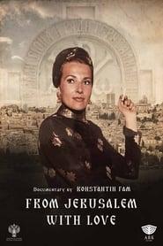 Из Иерусалима с любовью 1970