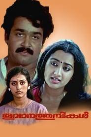 Thoovanathumbikal (1987) Netflix HD 1080p