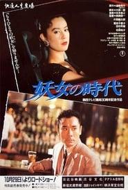 Yojo no jidai (1988)