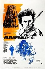 Lăutarii 1973