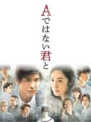 مشاهدة فيلم A de wa nai Kimi to مترجم