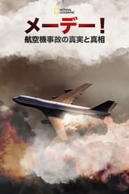 メーデー!:航空機事故の真実と真相