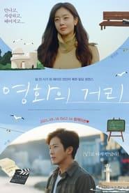 Cinema Street (2021) poster