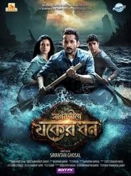 Jawker Dhan in Sagardwip 2019 Bangali Movie Download & Online Watch [WEB-DL – 480P | 720P]