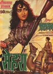Sehra 1970