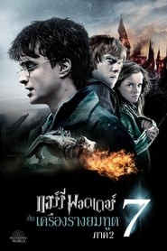 Harry Potter and the Deathly Hallows: Part 2 (2011) เครื่องรางยมทูต ภาค 2
