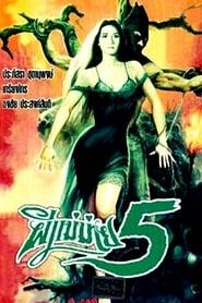 Widow Ghost 5