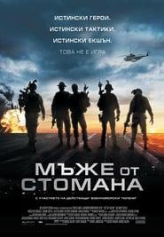 Мъже от стомана (2012)