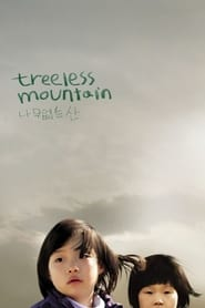 나무없는 산 (2009)