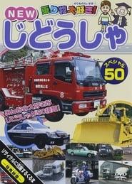 Norimono Daisuki! New Jidosha Special 50